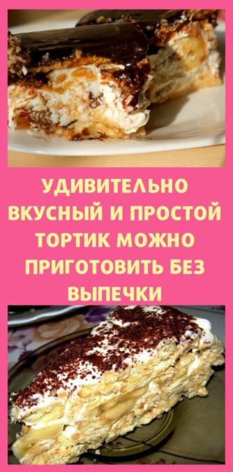 Удивительно вкусный и простой тортик можно приготовить без выпечки