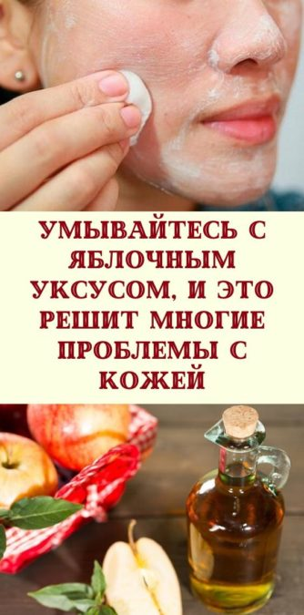 Умывайтесь с яблочным уксусом, и это решит многие проблемы с кожей