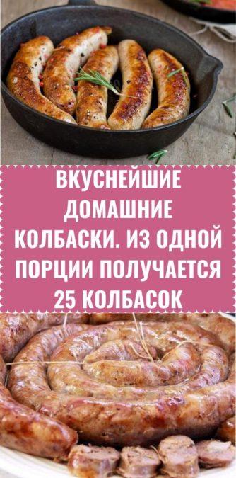 Вкуснейшие домашние колбаски. Из одной порции получается 25 колбасок