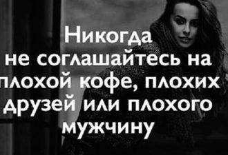 О женском счастье