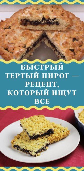 Быстрый тертый пирог — рецепт, который ищут все