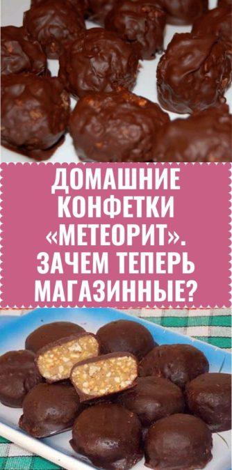 Домашние конфетки «Метеорит». Зачем теперь магазинные?
