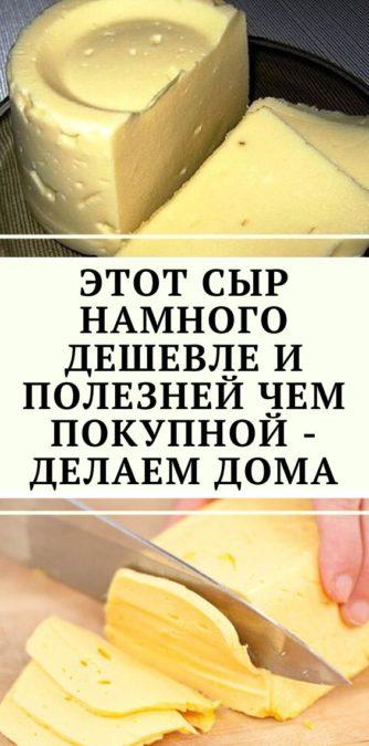 Этот сыр намного дешевле и полезней чем покупной - делаем дома