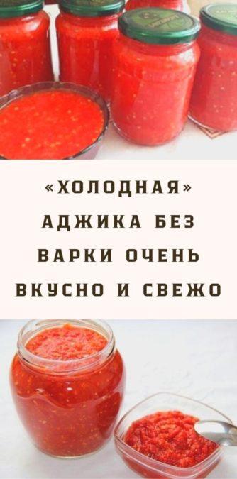 «Холодная» аджика без варки: очень вкусно и свежо