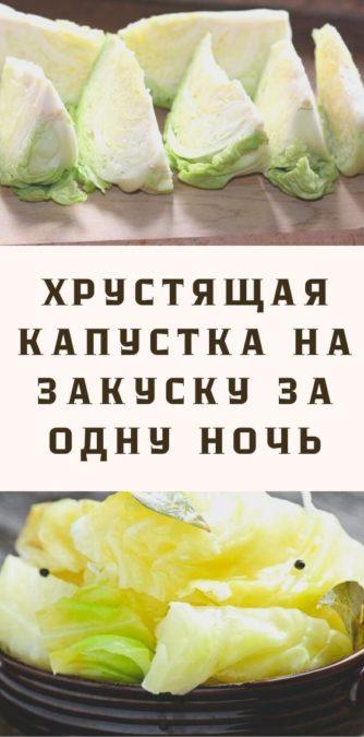 Хрустящая капустка на закуску за одну ночь