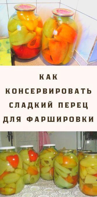 Как консервировать сладкий перец для фаршировки