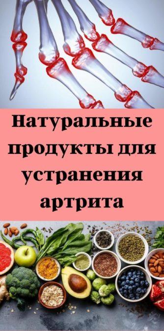 Натуральные продукты для устранения артрита