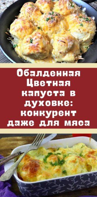 Обалденная Цветная капуста в духовке: конкурент даже для мяса