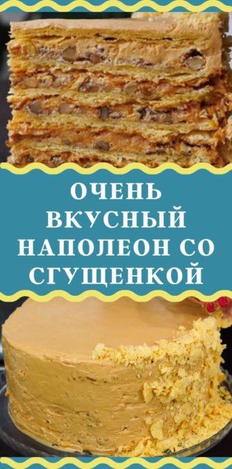 Очень вкусный «Наполеон» со сгущенкой