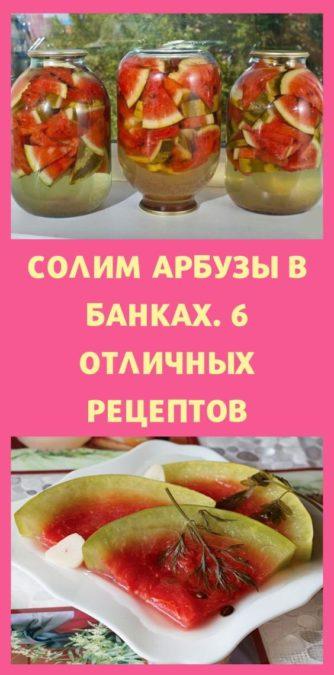 Солим арбузы в банках. 6 отличных рецептов