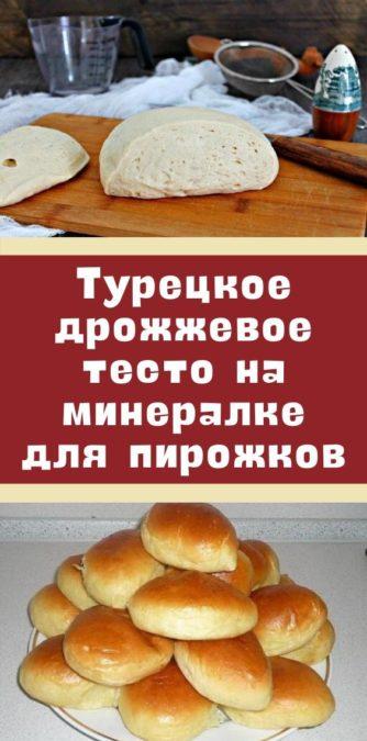 Турецкое дрожжевое тесто на минералке для пирожков