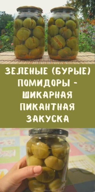 Зеленые (бурые) помидоры - шикарная пикантная закуска