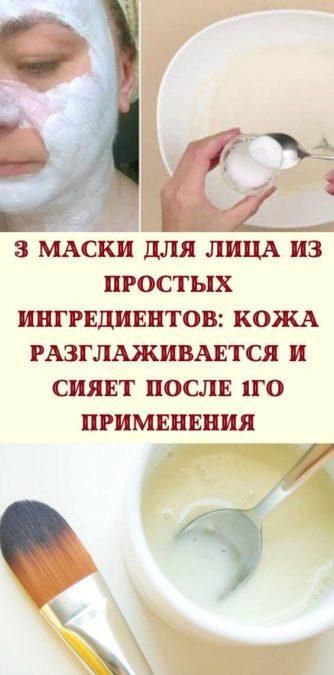 3 маски для лица из простых ингредиентов: кожа разглаживается и сияет после 1го применения