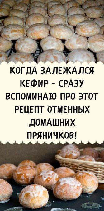 Когда залежался кефир - сразу вспоминаю про этот рецепт отменных домашних пряничков!