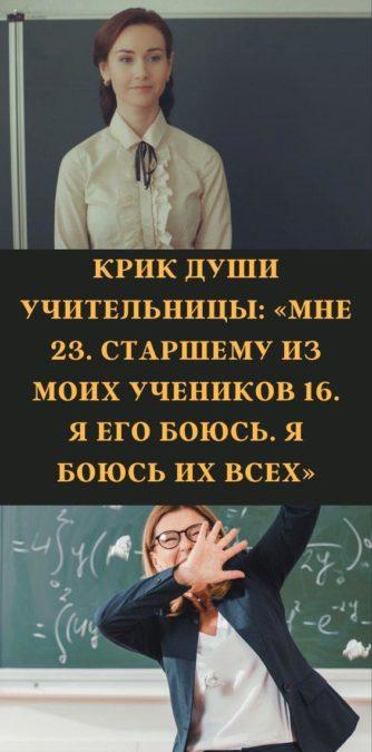 Крик души учительницы: «Мне 23. Старшему из моих учеников 16. Я его боюсь. Я боюсь их всех»