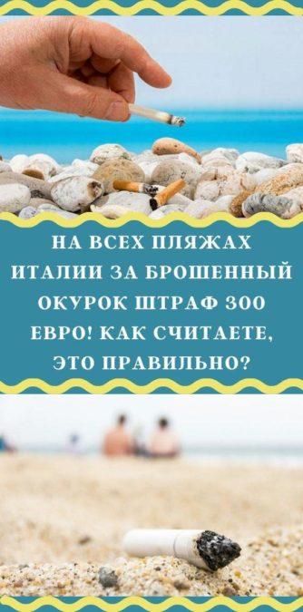 На всех пляжах Италии за брошенный окурок штраф 300 евро! Как считаете, это правильно?
