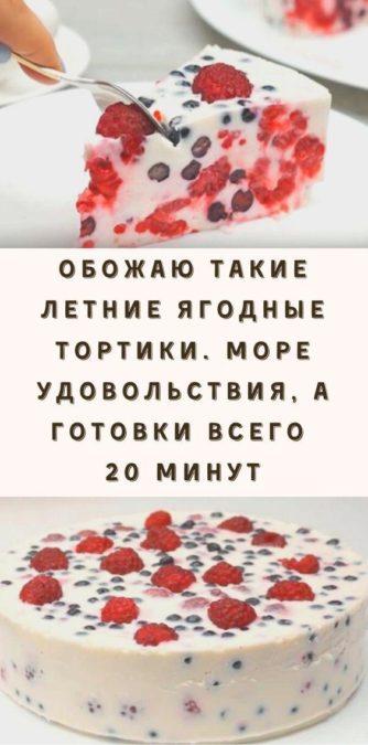 Обожаю такие летние ягодные тортики. Море удовольствия, а готовки всего 20 минут
