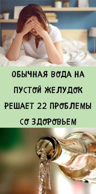 Обычная вода на пустой желудок решает 22 проблемы со здоровьем. Таблетки не нужны!