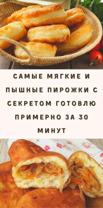 Самые мягкие и пышные пирожки с секретом готовлю примерно за 30 минут