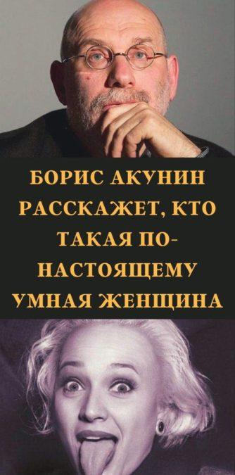 Борис Акунин расскажет, кто такая по-настоящему умная женщина