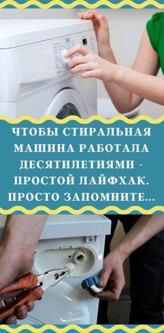 Чтобы стиральная машина работала десятилетиями - простой лайфхак. Просто запомните...