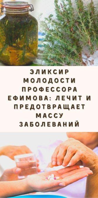Эликсир молодости профессора Ефимова: лечит и предотвращает массу заболеваний