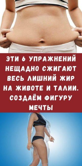 Эти 6 упражнений нещадно сжигают весь лишний жир на животе и талии. Создаём фигуру мечты