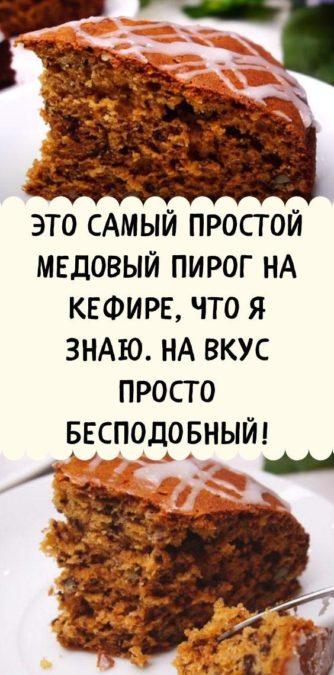 Это самый простой медовый пирог на кефире, что я знаю. На вкус просто бесподобный!