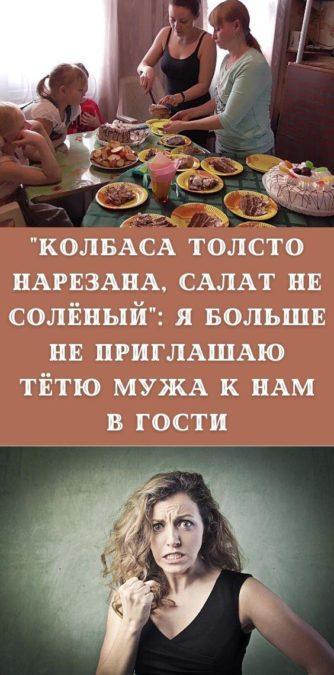 """""""Колбаса толсто нарезана, салат не солёный"""": я больше не приглашаю тётю мужа к нам в гости"""