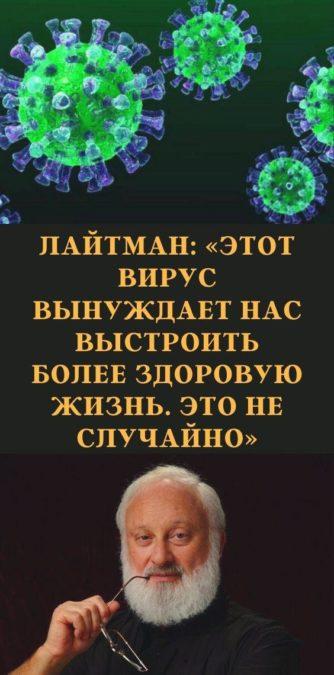 Лайтман: «Этот вирус вынуждает нас выстроить более здоровую жизнь. Это не случайно»