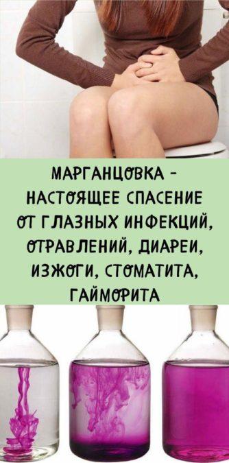 Марганцовка - настоящее спасение от глазных инфекций, отравлений, диареи, изжоги, стоматита, гайморита