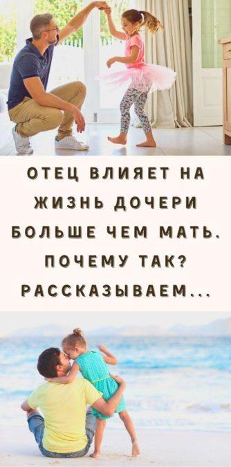 Отец влияет на жизнь дочери больше чем мать. Почему так? Рассказываем...