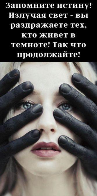 Запомните истину! Излучая свет - вы раздражаете тех, кто живет в темноте! Так что продолжайте!