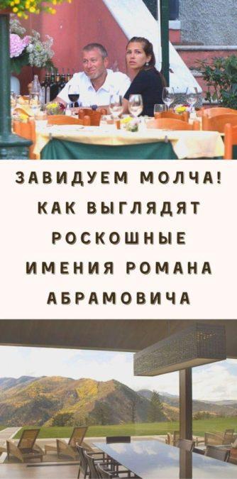 Завидуем молча! Как выглядят роскошные имения Романа Абрамовича