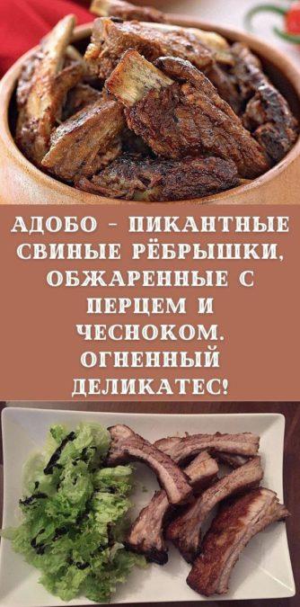 Адобо - пикантные свиные рёбрышки, обжаренные с перцем и чесноком. Огненный деликатес!