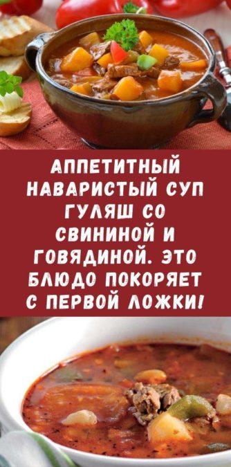 Аппетитный наваристый суп гуляш со свининой и говядиной. Это блюдо покоряет с первой ложки!