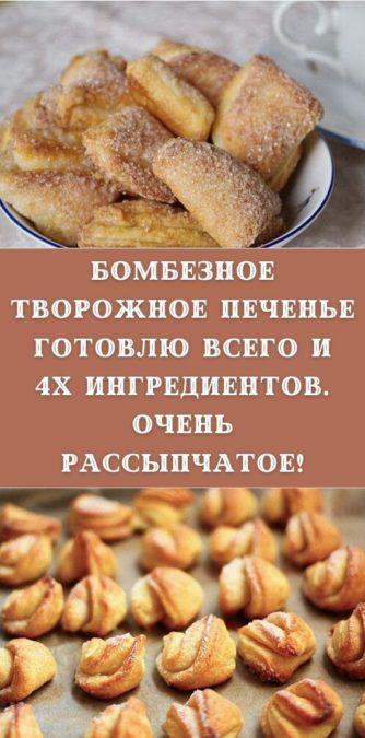 Бомбезное творожное печенье готовлю всего и 4х ингредиентов. Очень рассыпчатое!