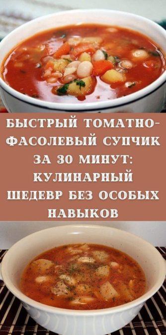 Быстрый томатно-фасолевый супчик за 30 минут: кулинарный шедевр без особых навыков