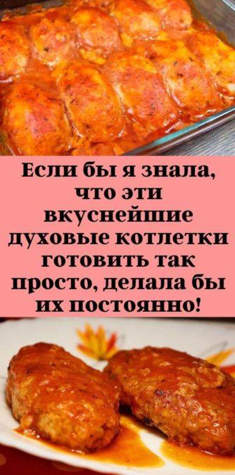 Если бы я знала, что эти вкуснейшие духовые котлетки готовить так просто, делала бы их постоянно!