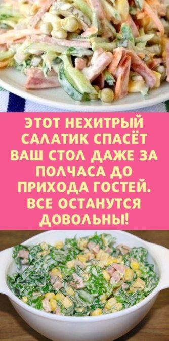 Этот нехитрый салатик спасёт ваш стол даже за полчаса до прихода гостей. Все останутся довольны!