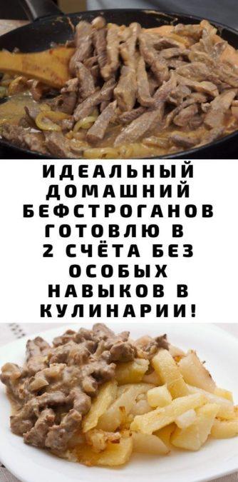 Идеальный домашний Бефстроганов готовлю в 2 счёта без особых навыков в кулинарии!