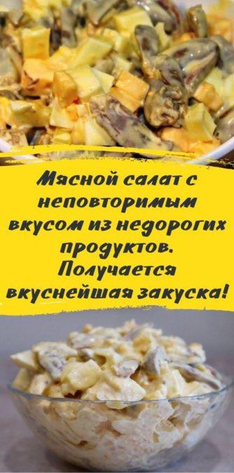 Мясной салат с неповторимым вкусом из недорогих продуктов. Получается вкуснейшая закуска!