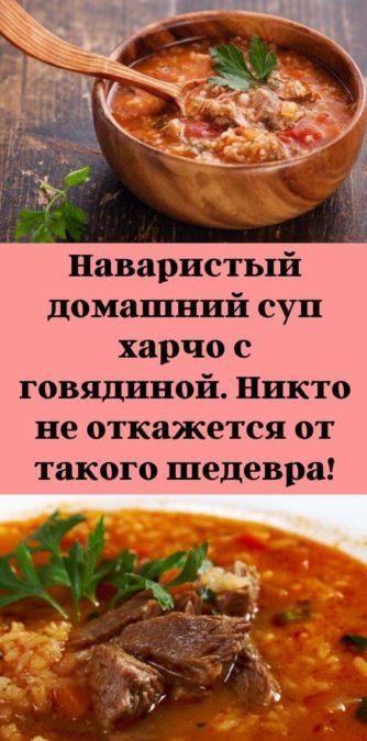 Наваристый домашний суп харчо с говядиной. Никто не откажется от такого шедевра!