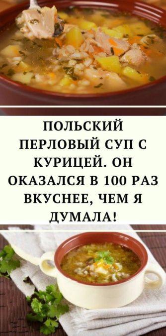 Польский перловый суп с курицей. Он оказался в 100 раз вкуснее, чем я думала!
