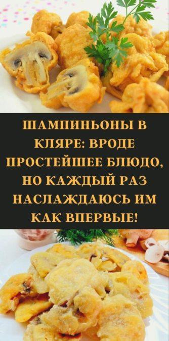 Шампиньоны в кляре: вроде простейшее блюдо, но каждый раз наслаждаюсь им как впервые!