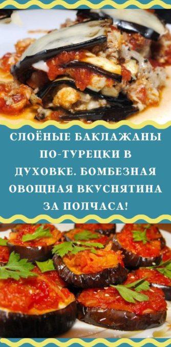 Слоёные баклажаны по-турецки в духовке. Бомбезная овощная вкуснятина за полчаса!