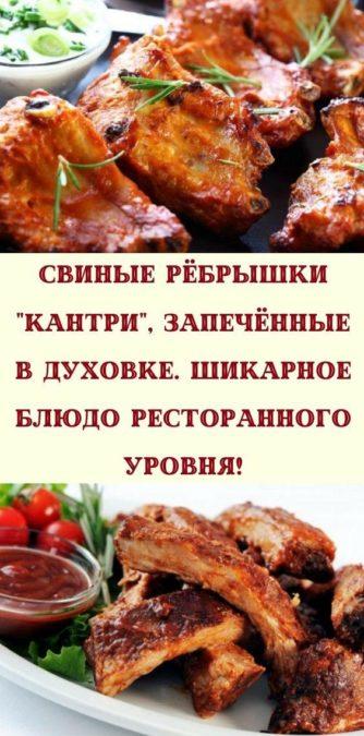 """Свиные рёбрышки """"Кантри"""", запечённые в духовке. Шикарное блюдо ресторанного уровня!"""