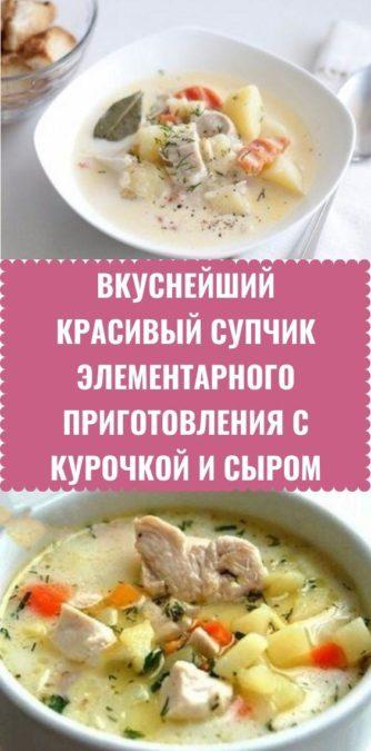 Вкуснейший красивый супчик элементарного приготовления с курочкой и сыром